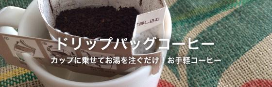 ドリップバックコーヒー