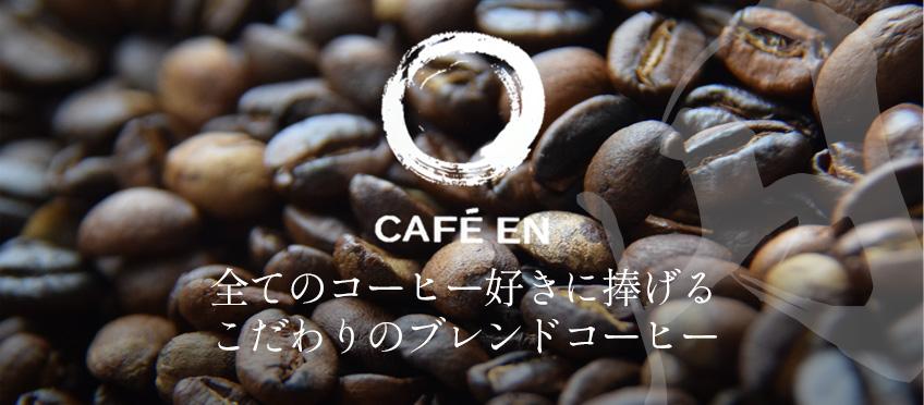 こだわりのブレンドコーヒー カフェ円